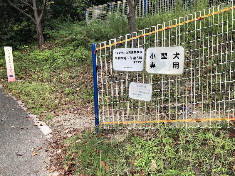 松山総合公園のドッグラン