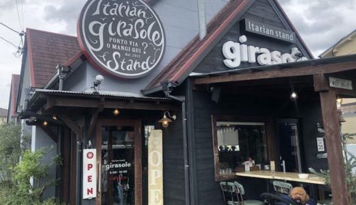 【松山市カフェ】イタリアンが美味しいカフェ「Girasole」※ワンコテラスOK