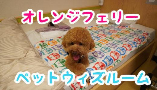 オレンジフェリーのペットウィズルームで愛犬と一緒のお部屋で船旅【愛媛→大阪】