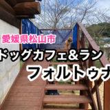 【松山市のドッグカフェ】ドッグラン&カフェ フォルトゥナ(FORTUNA)に行ってきた!