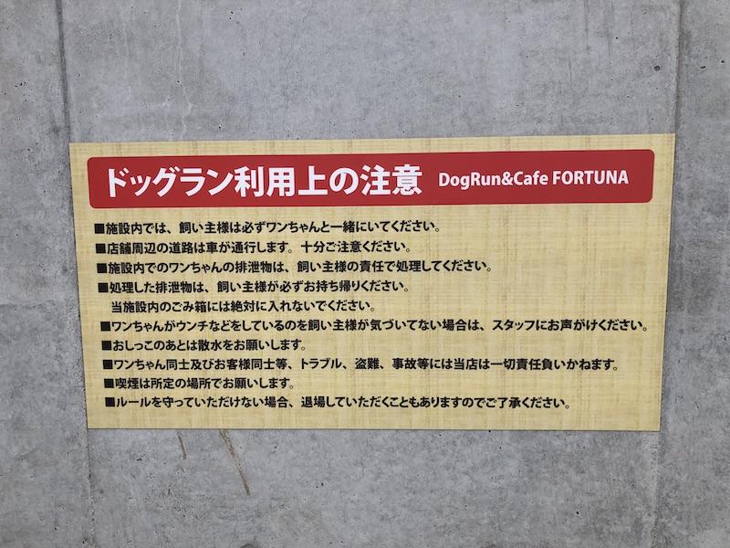 Fortunaドッグランの注意点の画像
