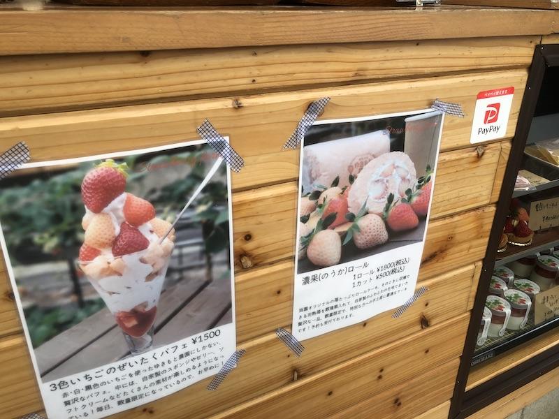 「ゆきもと農園」のいちごパフェの写真
