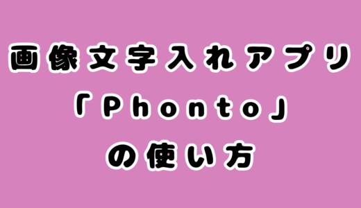 Instagram投稿に最適!画像文字入れ加工アプリなら「Phonto」一択!