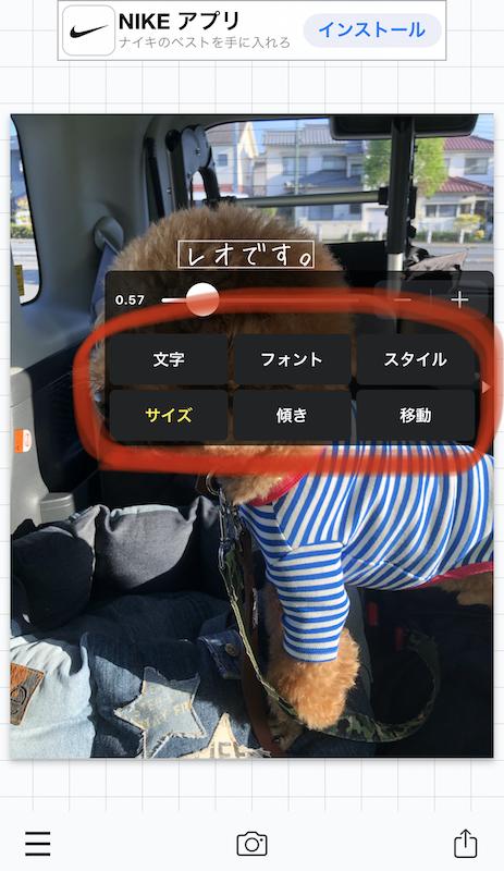 「Phonto」アプリの使い方の画像