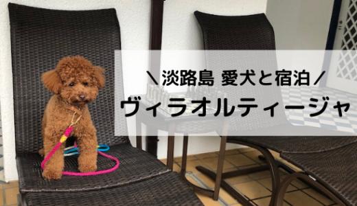 愛犬と一緒に宿泊できる宿!淡路島のヴィラオルティージャの宿泊レポ【兵庫県】
