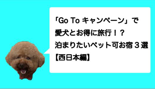 「Go To キャンペーン」で愛犬とお得に旅行!?泊まりたいペット可お宿3選!【西日本編】