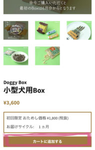 doggyboxの申し込み方法の画像