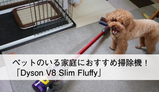 ペットがいるお家の掃除機なら断然「Dyson V8 Slim Fluffy」をおすすめします!