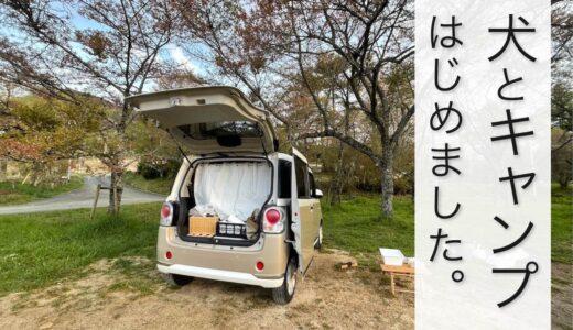 【犬とキャンプ】ムーヴキャンバスで車中泊ソロキャンプ をはじめました!