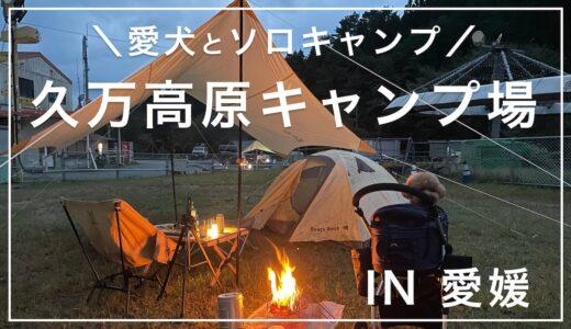 【愛犬とソロキャンプ 】愛媛県久万高原キャンプ場に行ってきた!